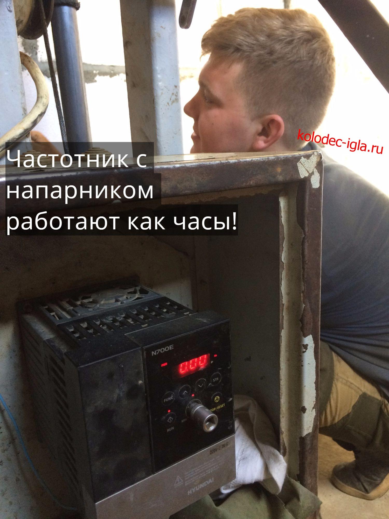Частотник с напарником